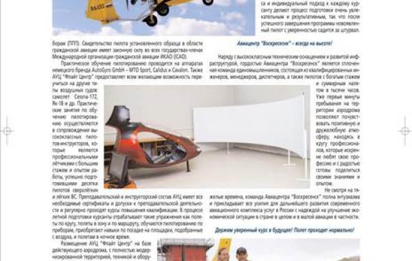 Flight Center в апрельском выпуске журнала «Авиация и спорт»